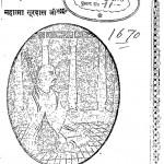Sur Pancha Tantra by श्री सूरदास जी - Shri Surdas Ji