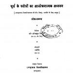 Surya Ke Stroto Ka Alochanatmak Adhayan by हरिशंकर त्रिपाठी - Harishankar Tripathi