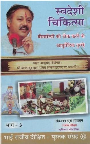 swadeshi-chikitsa-rajiv-dixit-part3-epustkalay