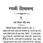 Swami Shivanand by स्वामी शिवानन्द - Swami Shivanand
