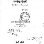 Swantantra Delhi by सैयद अतहर अब्बास रिज़वी - Saiyad Athar Abbas Rizvi