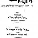 Swapnadosh - Vigyan by गणेशदत्त 'इन्द्र ' - Ganeshdatt 'Indra'