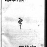 Swastha Vigyaan by भास्कर गोविन्द घाणेकर - Bhaskar Govind Ghanekar