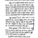 Swasthya Or Yogasan by प्रतापनारायण मिश्र - Pratapnarayan Mishra