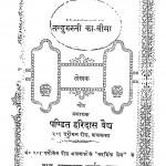 Swasthyaraksha by बाबू हरिदास वैध - Babu Haridas Vaidhya