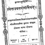 Swataswataropanishad by पं. भीमसेन शर्मा - Pt. Bhimsen Sharma