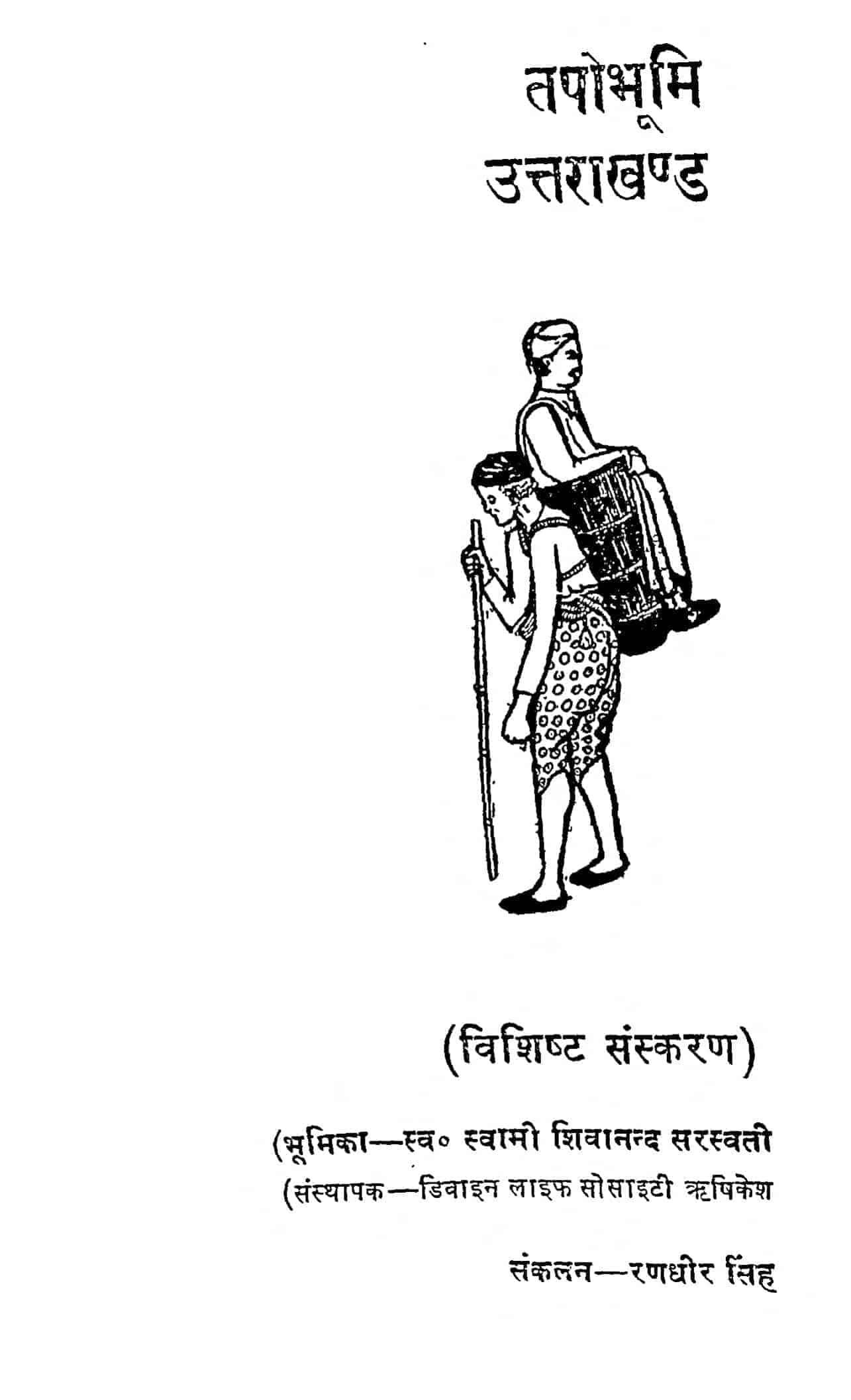 tapobhumi Uttarakhand by रणधीर सिंह - Randhir Singh