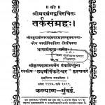 Tark Sangrah by अन्नम भट्ट - Annam Bhaṭṭa