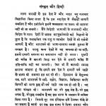 Tarkbhasha Hindi Vyakhya Sahit by केशव प्रसाद मिश्र - Keshav Prasad Mishr