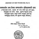 Tugaluk Kalin Bharat Bhag 1 by सैयिद अतहर अब्बास रिज़वी - Saiyad Athar Abbas Rizvi