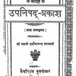 Upnishad Prakash by स्वामी दर्शनानन्द सरस्वती Swami Darshananand Sarswti