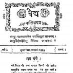 Vaidh Masik Patra by कृष्णानद जोशी - Krishnaand Joshi