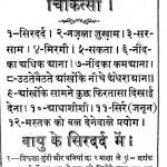 Vaidhhast Bhushan by वैध बांकेलाल - Vaidh Bankelal