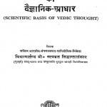 Vaidik Vichardhara ka Vaigyanik - Adhar by प्रो. सत्यव्रत सिद्धांतालंकार - Prof Satyavrat Siddhantalankar