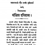 Vallabhacharya Aur Unki Pustimarg by श्री वल्लभाचार्य - Shri Vallabhacharya
