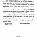 Vanaushadhi-chandrodaya Volume-1 by चन्द्रराज भंडारी विशारद - Chandraraj Bhandari Visharad