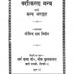 Vashiikarand-a Mantra by सेठ गोविन्द दास एम्. एल. ए. Seth Govinddas M. L. A.