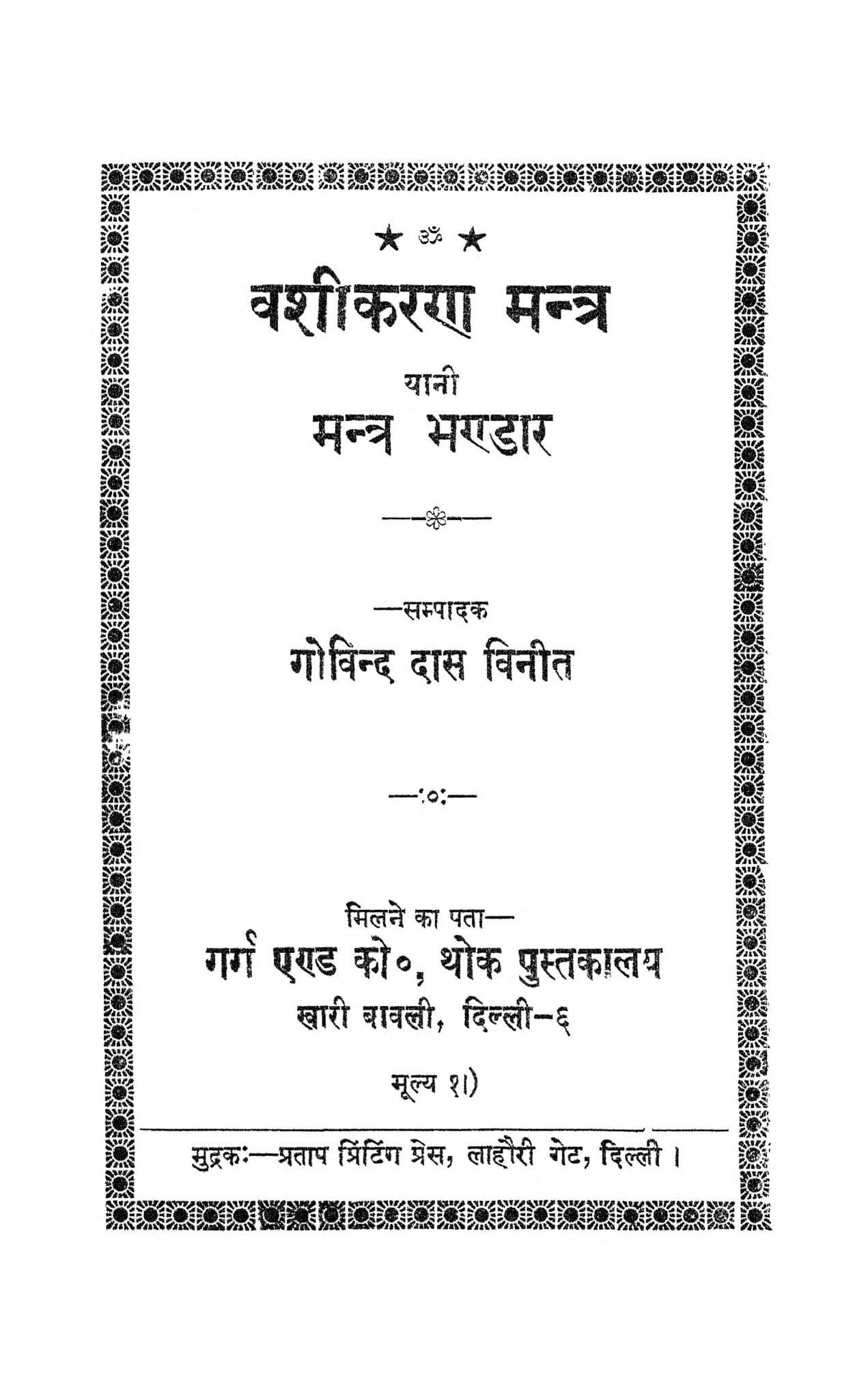 Book Image : वशीकरण मंत्र - Vashiikarand-a Mantra
