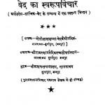Ved Ka Svaroop Vichar by मोती लाल शर्मा - Moti Lal Sharma