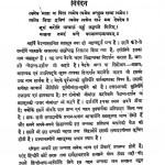 Vedant Darshan  brahmasutra by