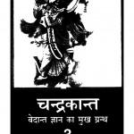 Vedanta Gyan Ka Muksha Granth by इच्छाराम सुर्यराम देसाई - Ichharam Suryaram Desai