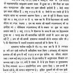Vedic Vangmaya Ka Itihas Bhag-i by पं. भगवद्दत्त - Pt. Bhagavadatta
