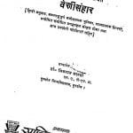 Veni Sanhar Natak by डॉ शिवराज शास्त्री - Dr. Shiv Raj Shastri