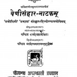 Venisamhara Nataka Of Shri Bhatta Narayana by श्री भट्टनारायण - Shri Bhattnarayan