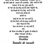 Vidyapati Ki Padavali by अयोध्या सिंह उपाध्याय - Ayodhya Singh Upadhyay