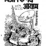 Vigyan Ke Naye Ayam by डॉ विजय शंकर - Dr. Vijay Shankar