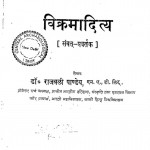 Vikramaditya by राजबली पाण्डेय - Rajbali Pandey