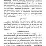 Vinay Pitak by राहुल सांकृत्यायन - Rahul Sankrityayan