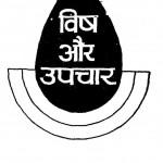 Vish Aur Upachaar by डॉ विष्णुदत्त शर्मा - Dr. Vishnudatt Sharma