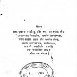 Vishvagyan Bharti by श्री रामनारायण 'यदवेन्दू ' - Shri Ram Narayan 'Yadwendu'