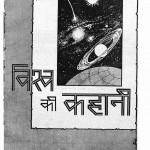 Vishwa Ki Kahani  by डॉ. एस. पी. खत्री - DR. S. P. Khatri