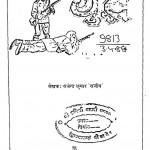 Vishwa Prasidh Yuddh by राजेन्द्र कुमार - Rajendra Kumar