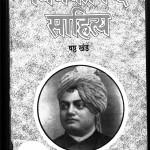 Vivekanand Sahitya Khand 6 by स्वामी विवेकानन्द - Swami Vivekanand