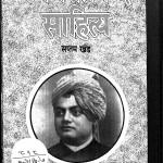 Vivekanand Sahitya khand 7 by स्वामी विवेकानन्द - Swami Vivekanand