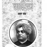 Vivekanand Sahitya Khand 8 by स्वामी विवेकानन्द - Swami Vivekanand