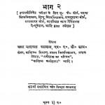 Vyaparik Paddhati Aur Yantra Bhag-1 by अमर नारायण अग्रवाल - Amar Narayan Agrawal