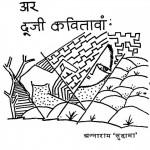 Vyatha Katha Ar Duji Kavitavan by अन्नाराम सुदामा - Anna Ram Sudama