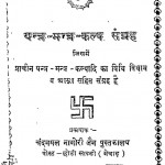 Yantra Mantra Kalp Sangrah by चंदमल नागोरी - Chandmal Nagori