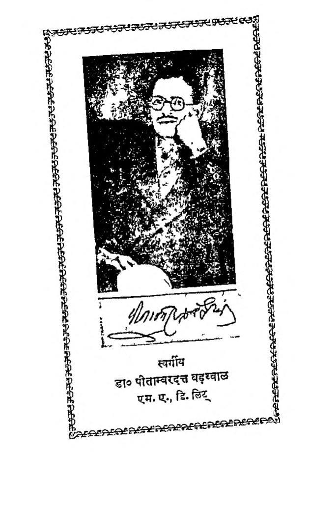 Yoga Pravah by डॉ पीताम्बरदत्त बडध्वाल - Peetambardatt Bardhwalललिता प्रसाद नैथानी - Lalita Prasad Naithani