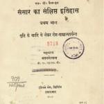 A Short History of the World by एच. जी. वेल्स - H. G. Wellsमदनगोपाल - Madangopal