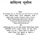 Aadhunik Aarthik Va Vanijya Bhugol by ए. दास गुप्ता - A. Das Guptaडॉ. अमरनाथ कपूर - Dr. Amarnaath Kapoor