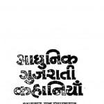 Aadhunik Gujratee Kahaniyan by जेठमल - Jethmal