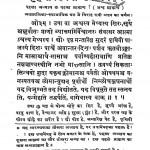 Aarsh Granthawali Brihadaranyaka Upanishad by पं. राजाराम - Pt. Rajaram