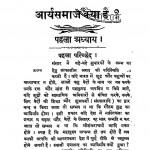 Aarya Samaj Kya Hai ? by नारायण स्वामी - Narayan Swami