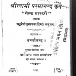 Aatm Sanyam by धर्मानन्द - Dharmanandस्वामी परमानन्द जी - Swami Parmanand Ji