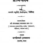 Aatma - Sanyam by जगपति चतुर्वेदी - Jagapathi Chaturvedi